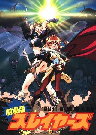 Slayers Perfect - Movie 1