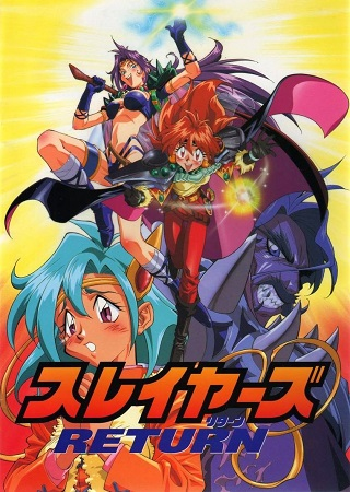 Slayers Return - Movie 2