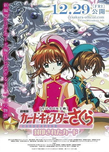 Cardcaptor Sakura Movie 02 00