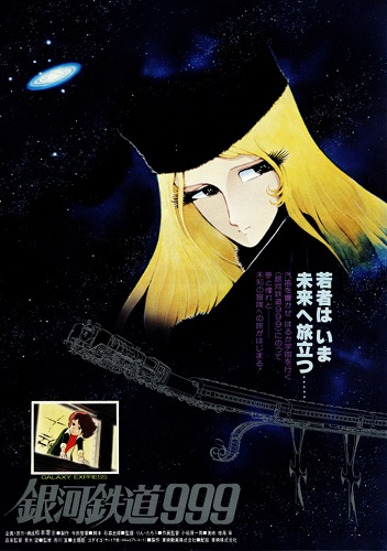 Galaxy Express 999 Movie 1 00