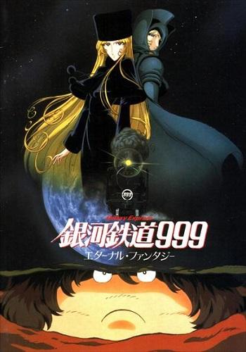 Galaxy Express 999 Movie 3 00