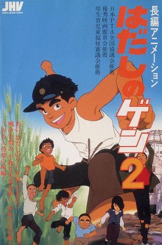 Hadashi no Gen 2 Barefoot Gen 2 Gen Pés Descalços 2
