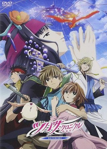 Tsubasa RESERVoir CHRoNiCLE Movie 00