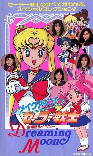 Sailor Moon R Make-Up! 00