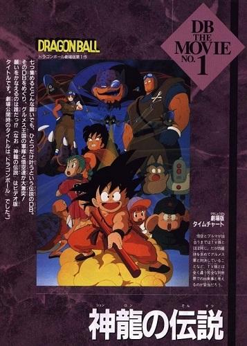Dragon Ball Movie 01 00