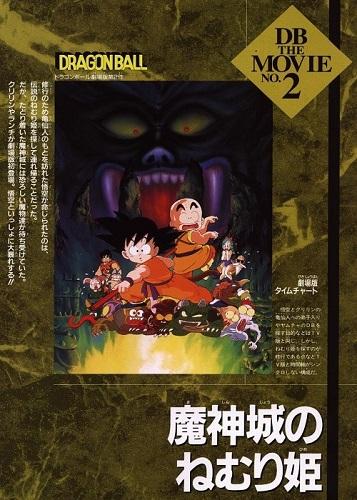 Dragon Ball Movie 2 00