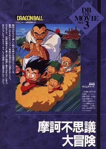 Dragon Ball Movie 3 00