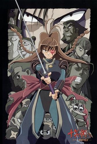 Jubei-chan