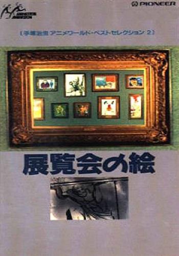 Tenrankai no E Pictures at an Exhibition