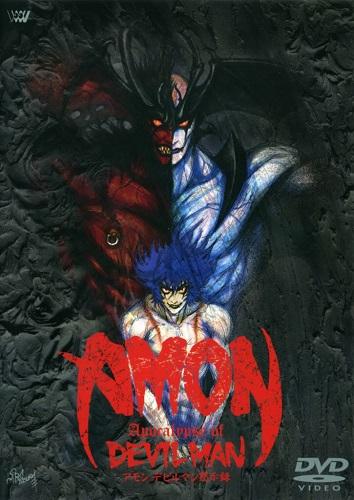 Amon Devilman Mokushiroku Amon The Apocalypse of Devilman