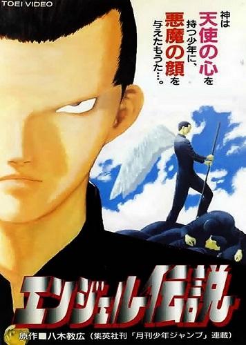 Angel Densetsu (Angel Legend)