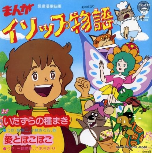 Fábulas de Esopo Manga Aesop Monogatari Manga Aesop's Tale As Aventuras de um Menino Travesso