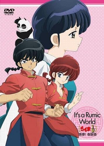 Ranma ½ - Akumu! Shunmin Kou Ranma 00