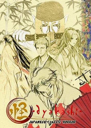 Ayakashi Japanese Classic Horror Ayakashi Samurai Horror Tales