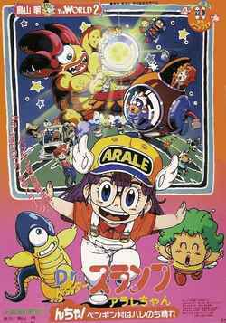 Dr. Slump - Movie 06 Dr. Slump & Arale-chan Ncha! Penguin Mura wa Hare no chi Hare / Dr. Slump and Arale-chan – N-cha! Penguin Villiage is Swelling Then Fair