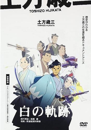 Hijikata Toshizo - Shiro no Kiseki 00