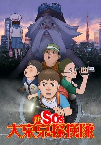 SOS! Tokyo Metro Explorers 00