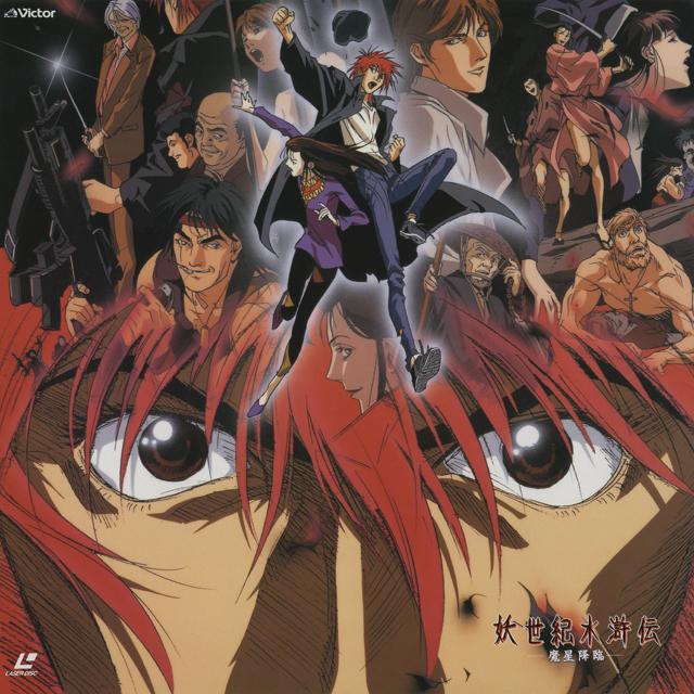 Suikoden Demon Century Youseiki Suikoden Masei Kourin