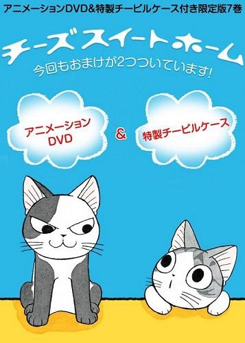 Chi's Sweet Home OVA 00