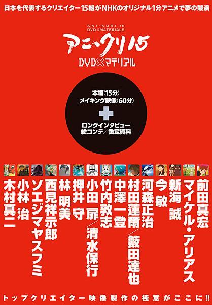 ani-kuri-15-anikuri15
