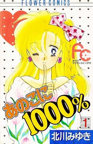 Anoko ni 1000% Ano Ko ni 1000% That Girl is 1000%