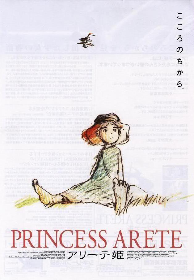 Arete Hime Princess Arete