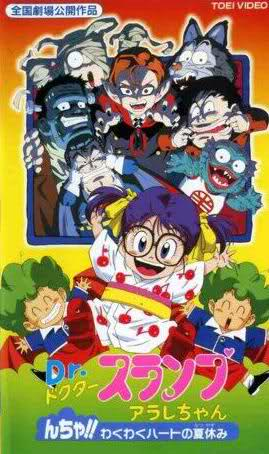 Dr. Slump - Movie 09 Dr. Slump Arale-chan N-cha!! Wakuwaku Hot no Natsuyasumi Dr. Slump & Arale-chan Ncha! Trembling Hot Summer Holiday