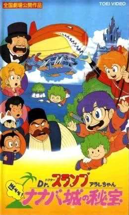 Dr. Slump - Movie 04 Dr. Slump & Arale-chan Hoyoyo! Nanaba Shiro no Hihou Dr. Slump & Arale-chan HoYoYo! The Treasure of Nanaba Castle
