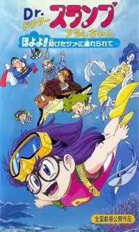 Dr. Slump - Movie 08 Dr. Slump and Arale-chan Hoyoyo!! Follow the Rescued Shark… Dr. Slump Arare-chan Hoyoyo!! Tasuketa Same ni Tsurerarete…