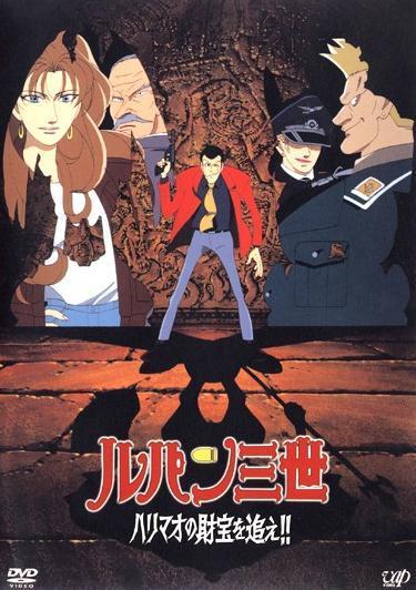 Lupin III - Especial 07 00