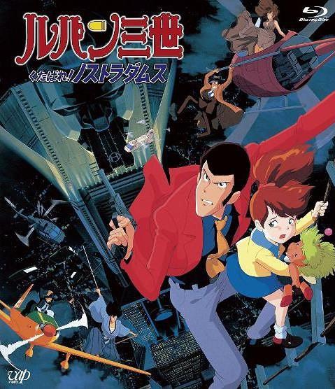 Lupin III - Movie 04 BD 00