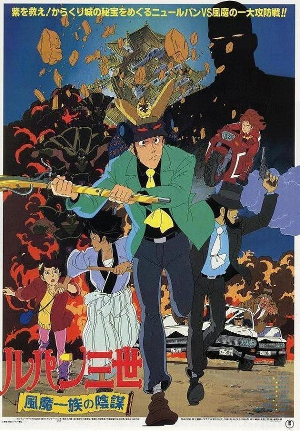 Lupin III - OVA 01 00