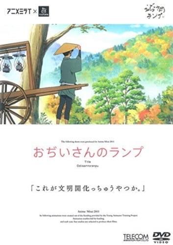 Ojii-san no Lamp 00