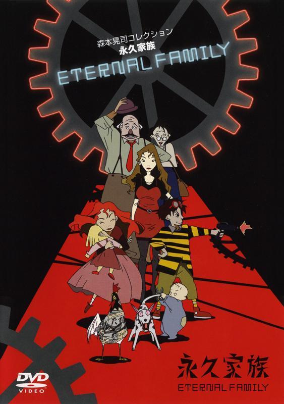 Eternal Family Eikyuu Kazoku