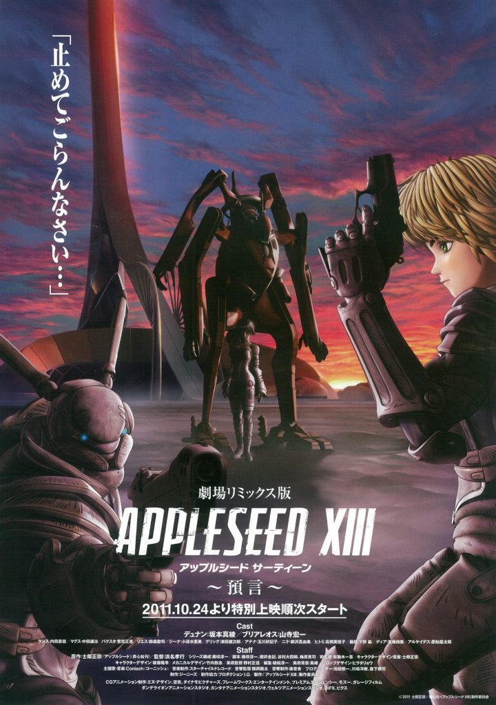 Appleseed XIII