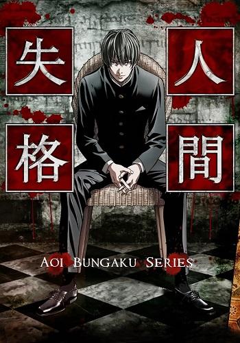 Aoi Bungaku Series 00