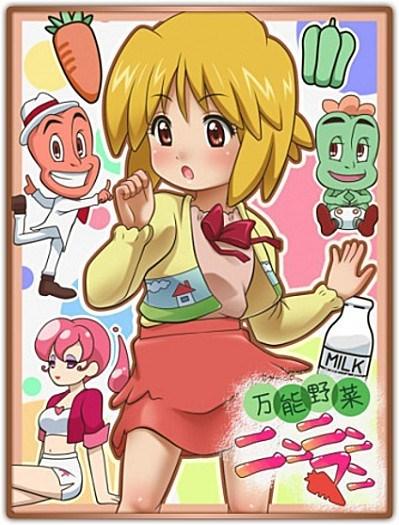 bannou-yasai-ninninman-super-veggie-torracman