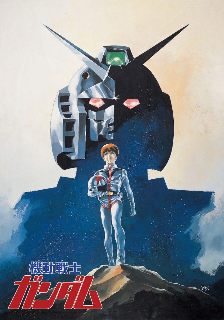 Kidou Senshi Gundam Mobile Suit Gundam 1979