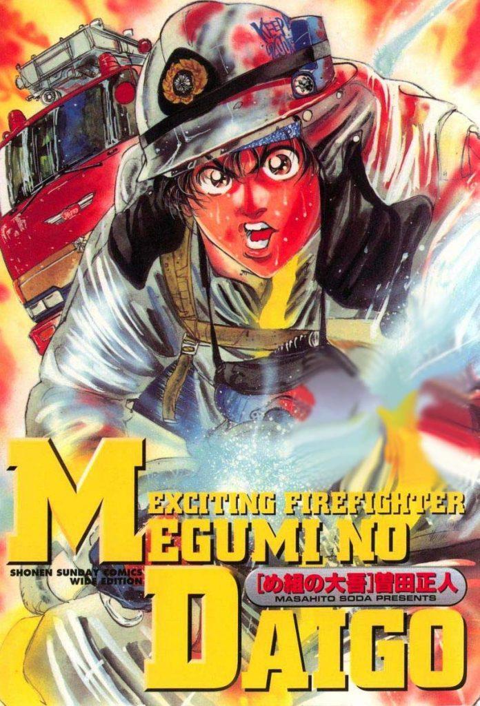 megumi-no-daigo-daigo-of-fire-company-megumi-no-daigo-kajiba-no-baka-yarou