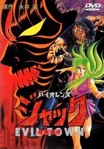 Violence Jack Jigoku Gai (Violence Jack Evil Town)