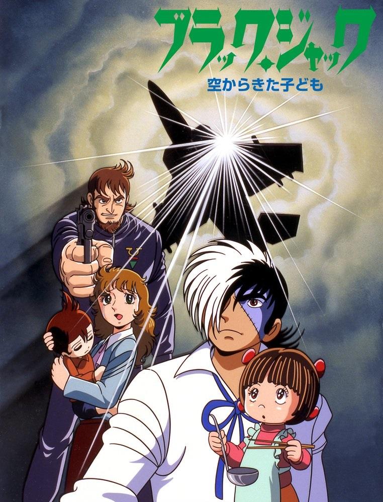 Black Jack Sora Kara Kita Kodomo (Black Jack The Child Who Came from the Sky)