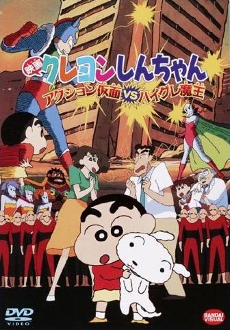 Shin-chan - Movie 01 (Shin-chan e a Invasão) Crayon Shin-chan Action Kamen vs Haigure Maou Crayon Shin-chan Action Kamen vs Haigure Maou Crayon Shin-chan Action Kamen vs Leotard Devil