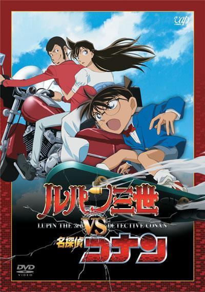 Lupin III vs. Detective Conan 00