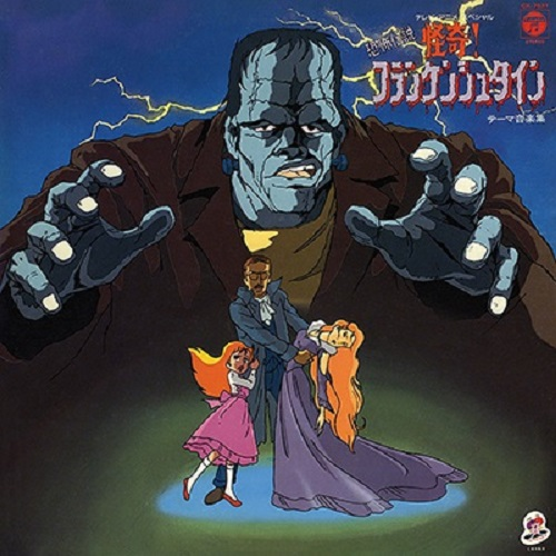 Frankenstein (Kyoufu Densetsu Kaiki! Frankenstein) The Frankenstein Monster The Monster of Frankenstein Frankenstein Legend of Terror