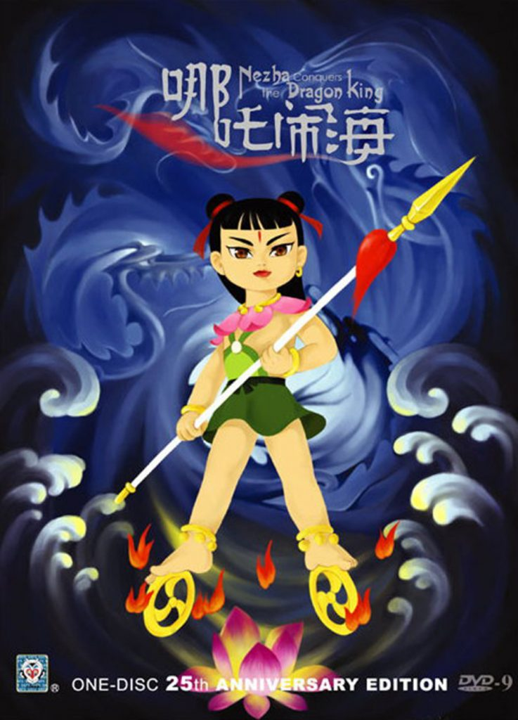 Naia Contra o Rei dos Dragões Nezha nao hai Little Nezha Fights Great Dragon Kings O Pequeno Naia Contra o Rei dos Dragões Nezha Conquers the Dragon King
