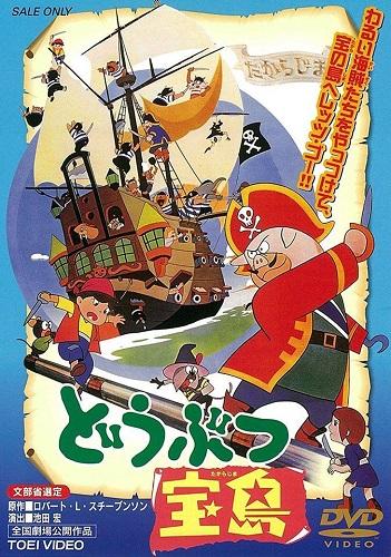 A Ilha do Tesouro (Doubutsu Takarajima)