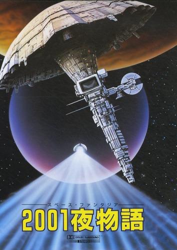 Space Fantasia 2001 Ya Monogatari Aventureiros do Espaço Space Fantasia 2001 Nights 2001 Ya Monogatari Nisenichi Ya Monogatari