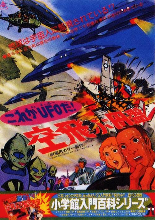 kore-ga-ufo-da-soratobu-enban-that-is-an-ufo-the-flying-saucer