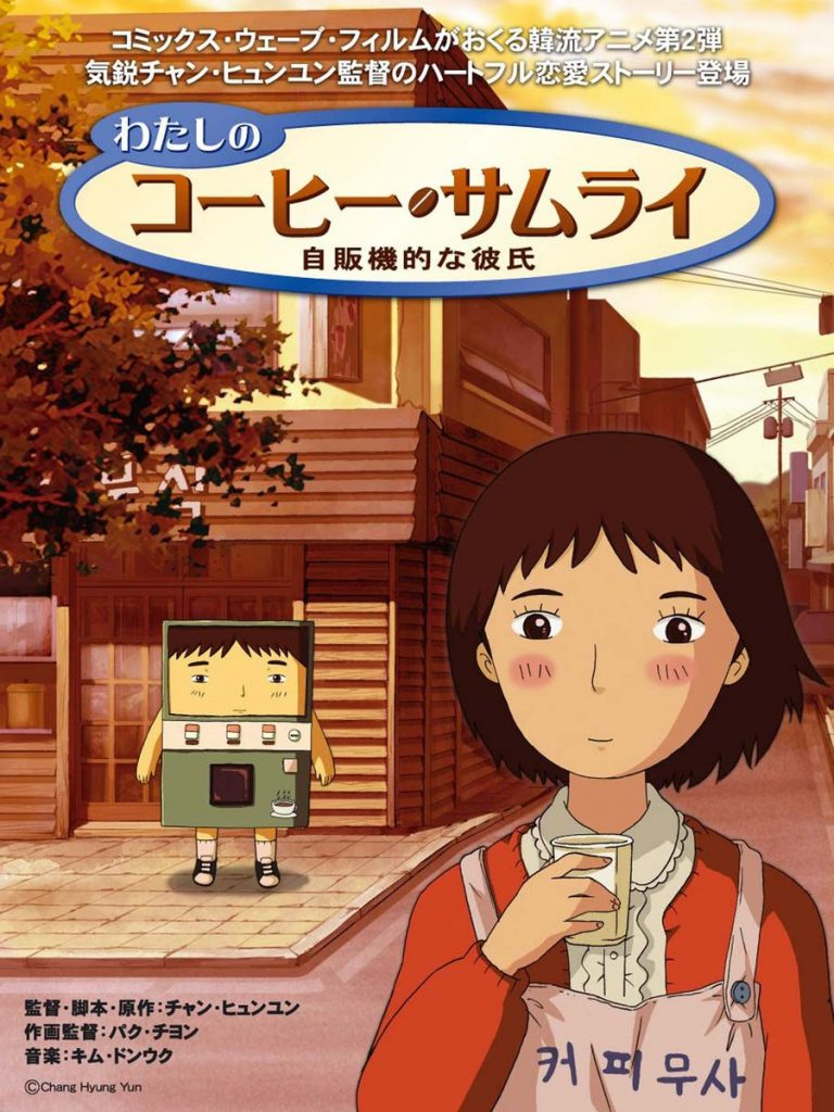 Watashi no Coffee Samurai Jihanki Teki na Kareshi Murim Ilgeomui Sasaenghwal My Coffee Samurai A Vending Machine Boyfriend