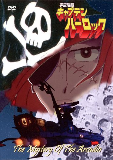 mystery-of-the-arcadia-uchuu-kaizoku-captain-harlock-arcadia-gou-no-nazo-space-pirate-captian-harlock-mystery-of-the-arcadia-space-pirate-captian-harlock-riddle-of-the-arcadia-episode